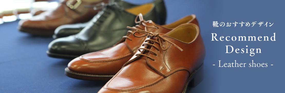 靴のおすすめデザイン