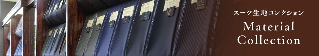 スーツ生地コレクション