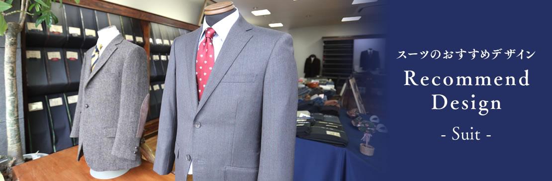 スーツのおすすめデザイン